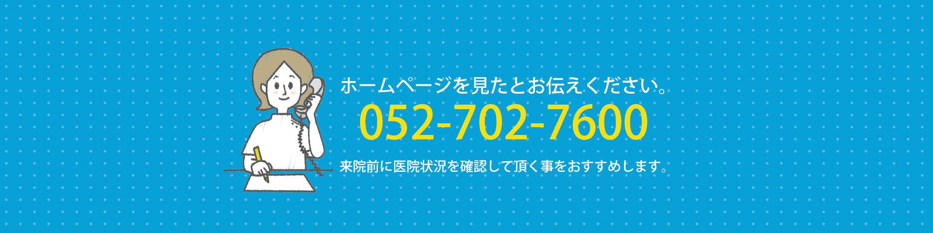 052−702−7600